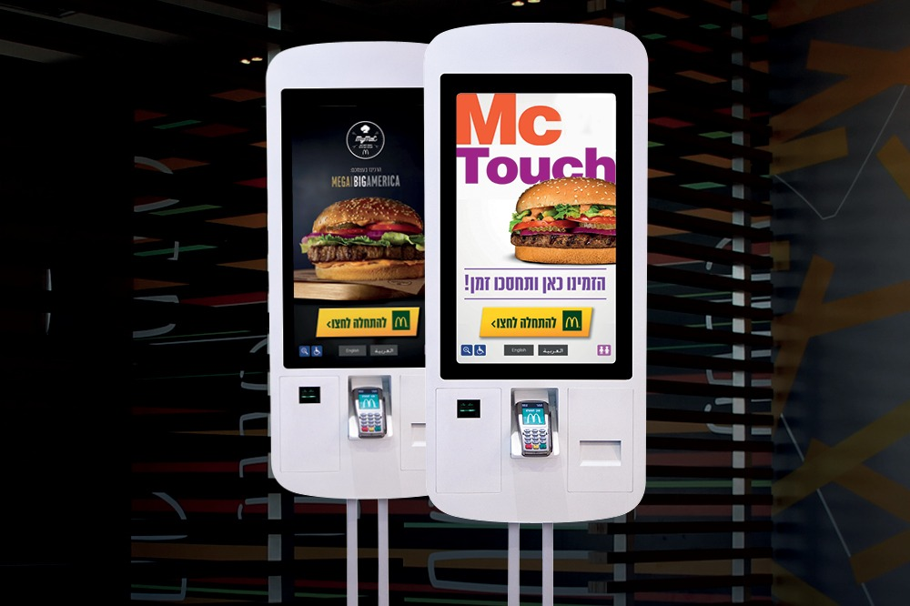 mcdonald's technology